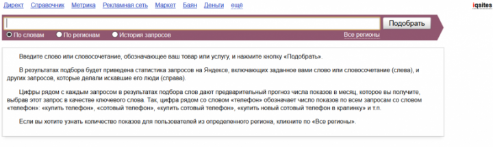 Wordstat.Yandex. Selecting Perfect Requests for Website Promotion.