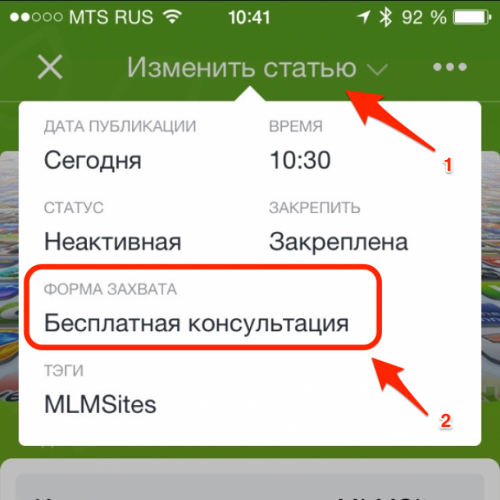 Application of MLMSites in Appstore Updated