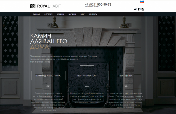 Website for Royal Habit. The Highest Concentration of Unsurpassed Taste.