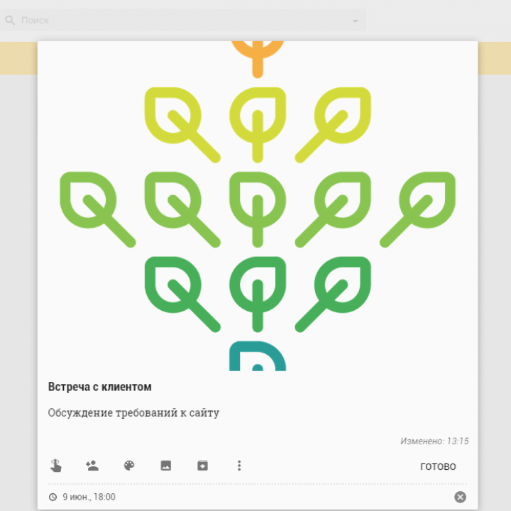 Plan Your Day with Google Keep!