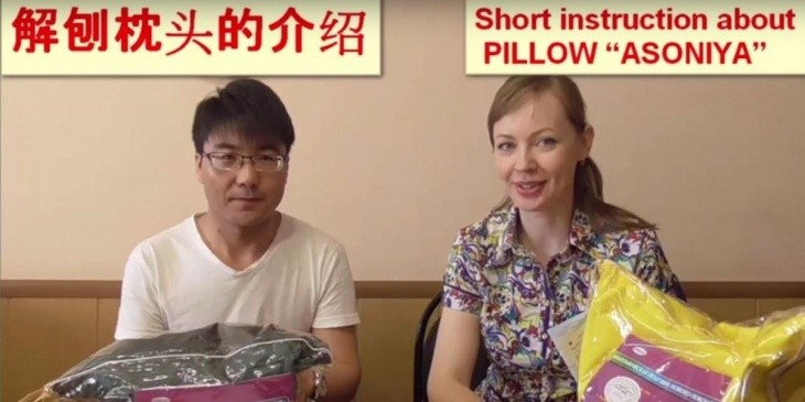 About Pillow Asoniya in English and Chinese languages